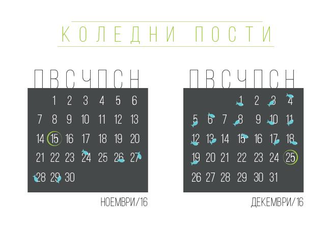 Koledni_posti_kalendar-01