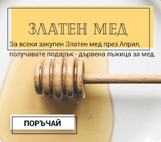 Промо златен мед