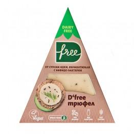 D'free веган сирене от ферментирали ядки Трюфел - 100 г