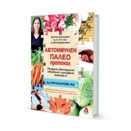 Автоимунен Палео Протокол книга от Д-р Сара Балантайн