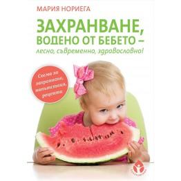 Захранване, водено от бебето - лесно, съвременно, здравословно