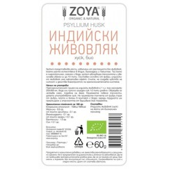 Био индийски живовляк Zoya - 60 гр / 250 гр