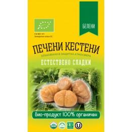 Печени кестени - белени - 60гр