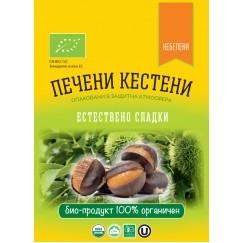 Печени кестени - небелени Hebei Foods - 100 гр