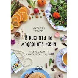 В кухнята на модерната жена