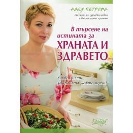 В търсене на истината за храната и здравето
