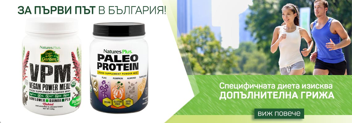 Protein_NaturesPlus_Slider_new
